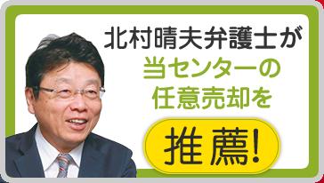 北村春男弁護士が当センターの任意売却を推薦
