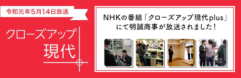 NHK「クローズアップ現代」にて紹介されました